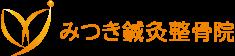 茨木市双葉町のみつき鍼灸整骨院-矯正・うつ・EMS・BMK姿勢整体・産後・美容鍼