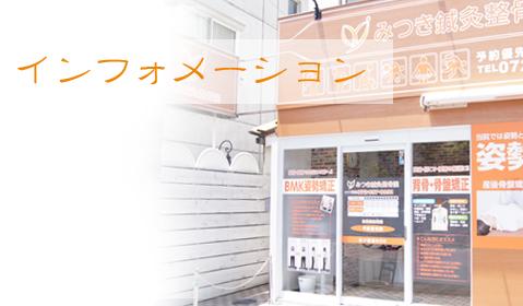 鍼灸院をお探しの南茨木の方へ