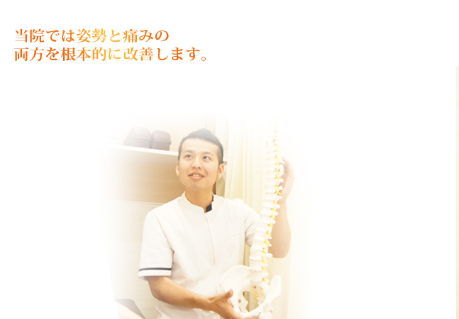当院では姿勢と痛みの両方を根本的に改善します。