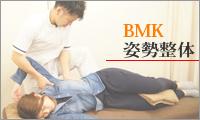 BMK姿勢整体